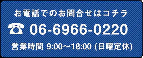 お電話でのお問合せはコチラ 070-6506-7296